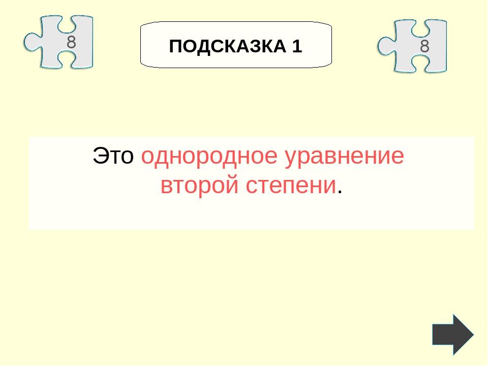 ПОДСКАЗКА 1 Это однородное уравнение второй степени.