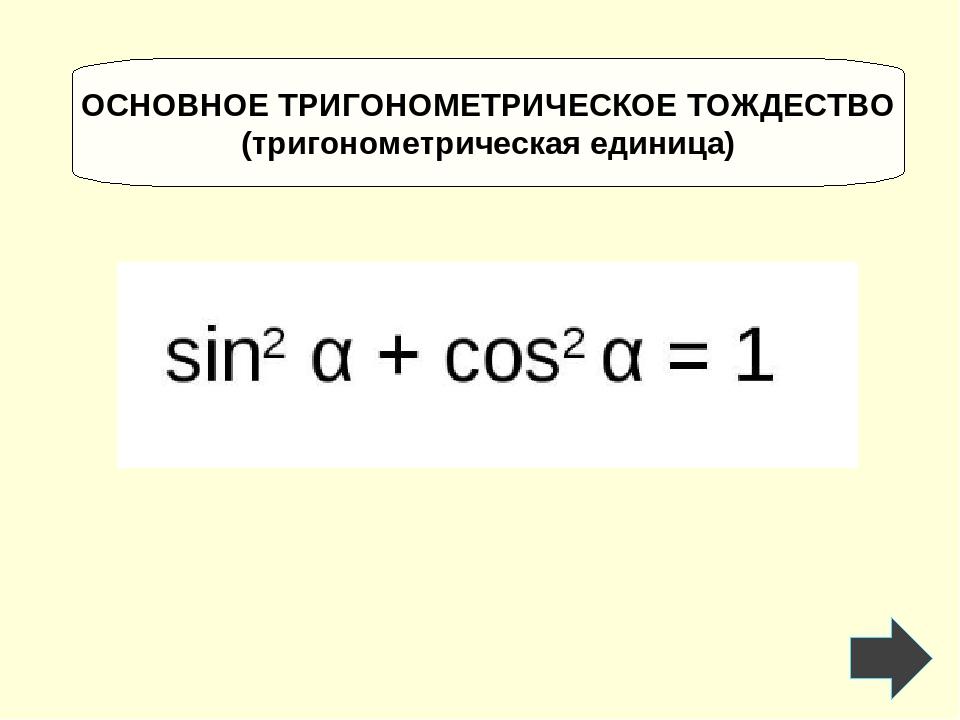 ОСНОВНОЕ ТРИГОНОМЕТРИЧЕСКОЕ ТОЖДЕСТВО (тригонометрическая единица)