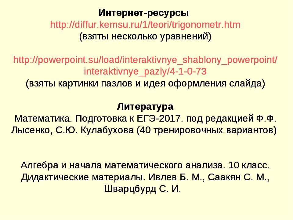 Интернет-ресурсы http://diffur.kemsu.ru/1/teori/trigonometr.htm (взяты нескол...