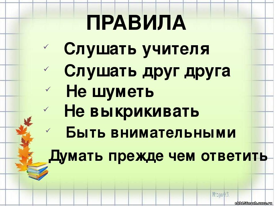 ПРАВИЛА Слушать учителя Слушать друг друга Не шуметь Не выкрикивать Быть вним...