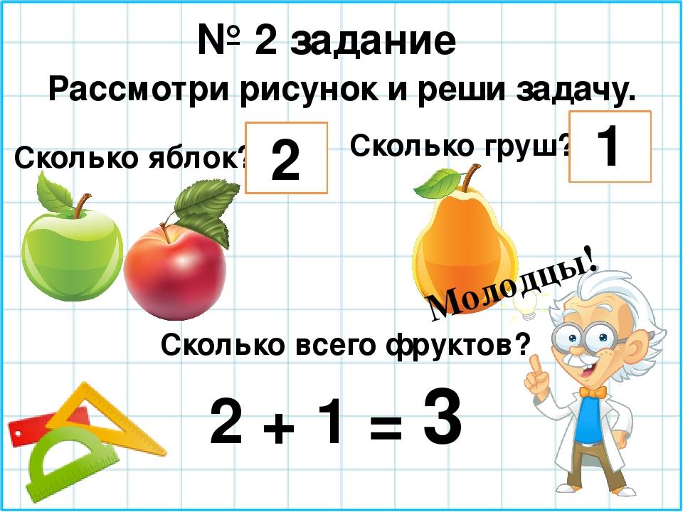 № 2 задание Рассмотри рисунок и реши задачу. Сколько яблок? 2 Сколько груш? 1...