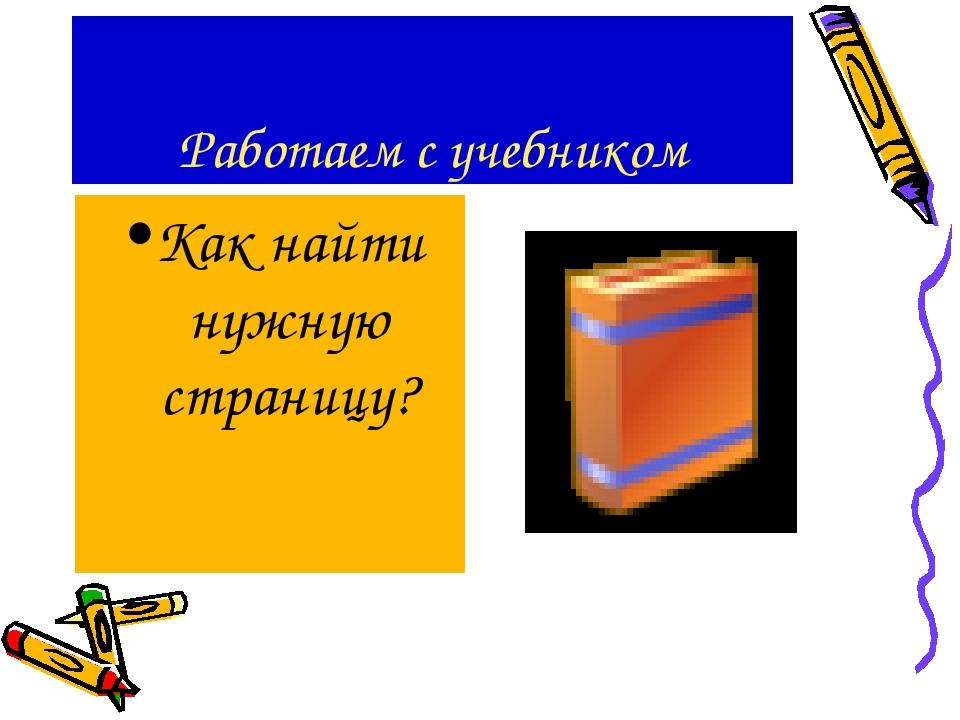 Работаем с учебником Как найти нужную страницу?