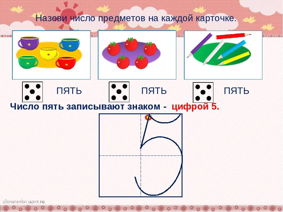 Назови число предметов на каждой карточке. ПЯТЬ ПЯТЬ ПЯТЬ Число пять записыва...