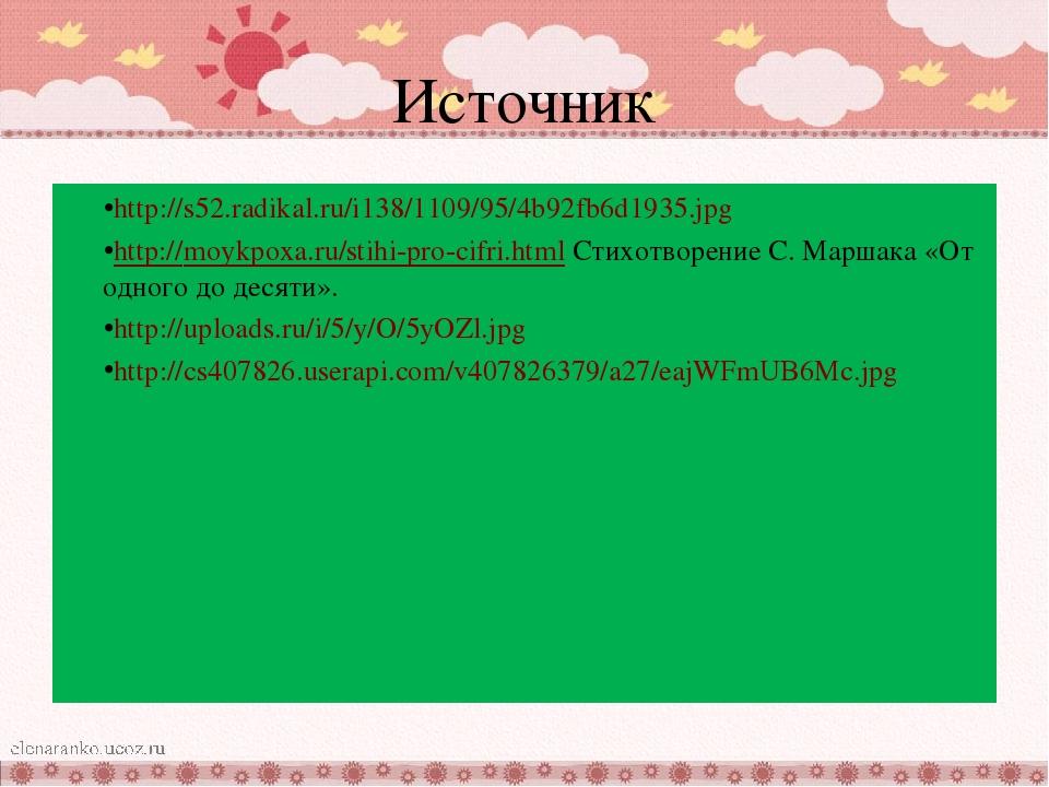 Источник http://s52.radikal.ru/i138/1109/95/4b92fb6d1935.jpg http://moykpoxa....