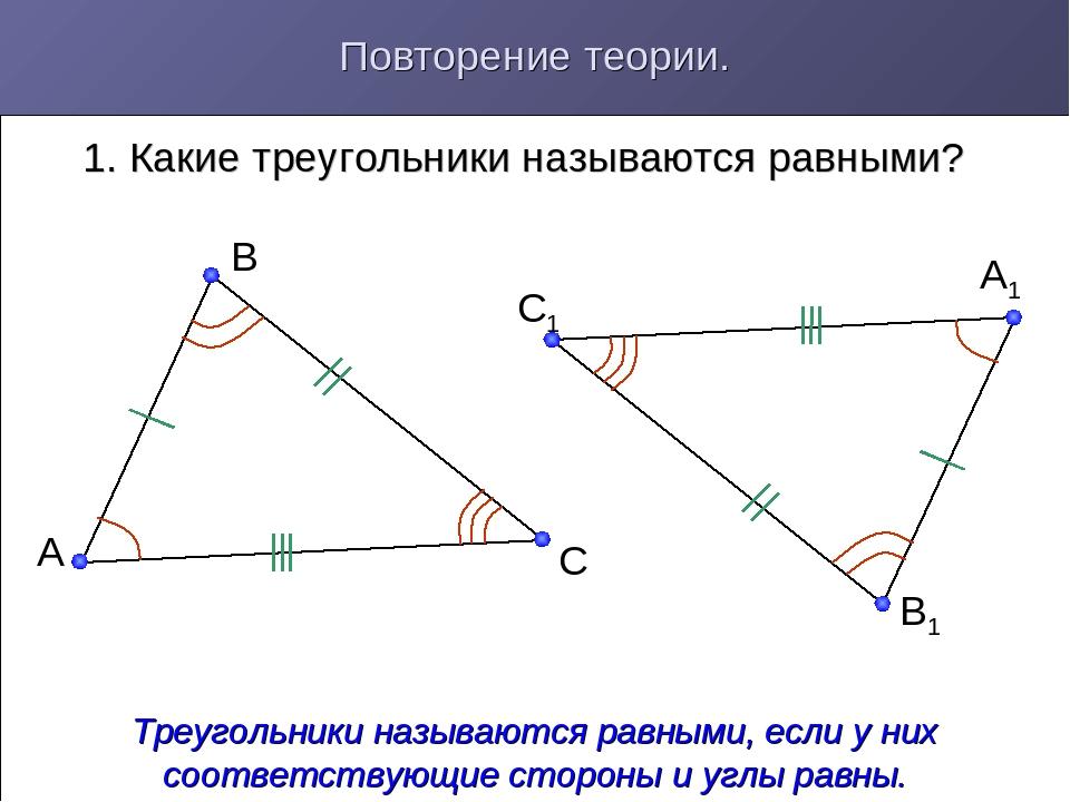 Повторение теории. 1. Какие треугольники называются равными? Треугольники наз...