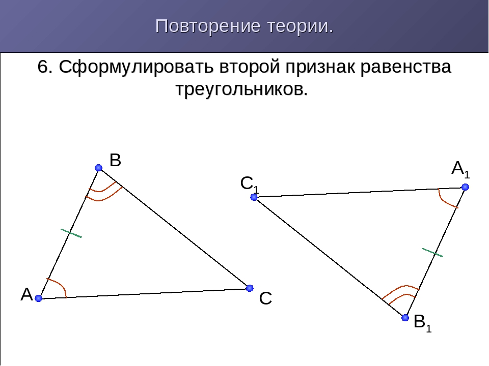 Повторение теории. 6. Сформулировать второй признак равенства треугольников....