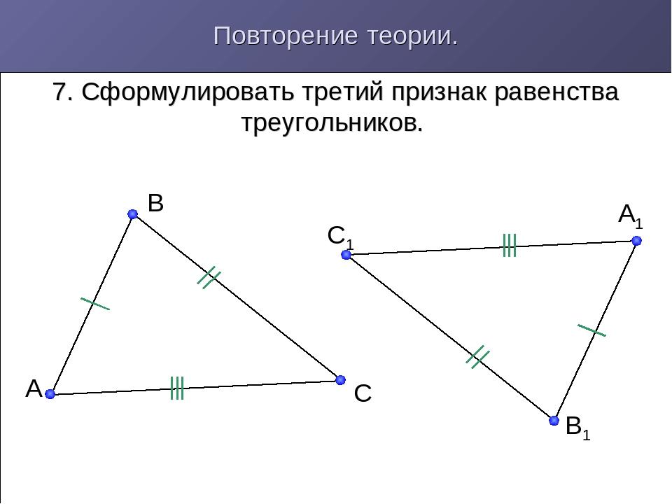 Повторение теории. 7. Сформулировать третий признак равенства треугольников....