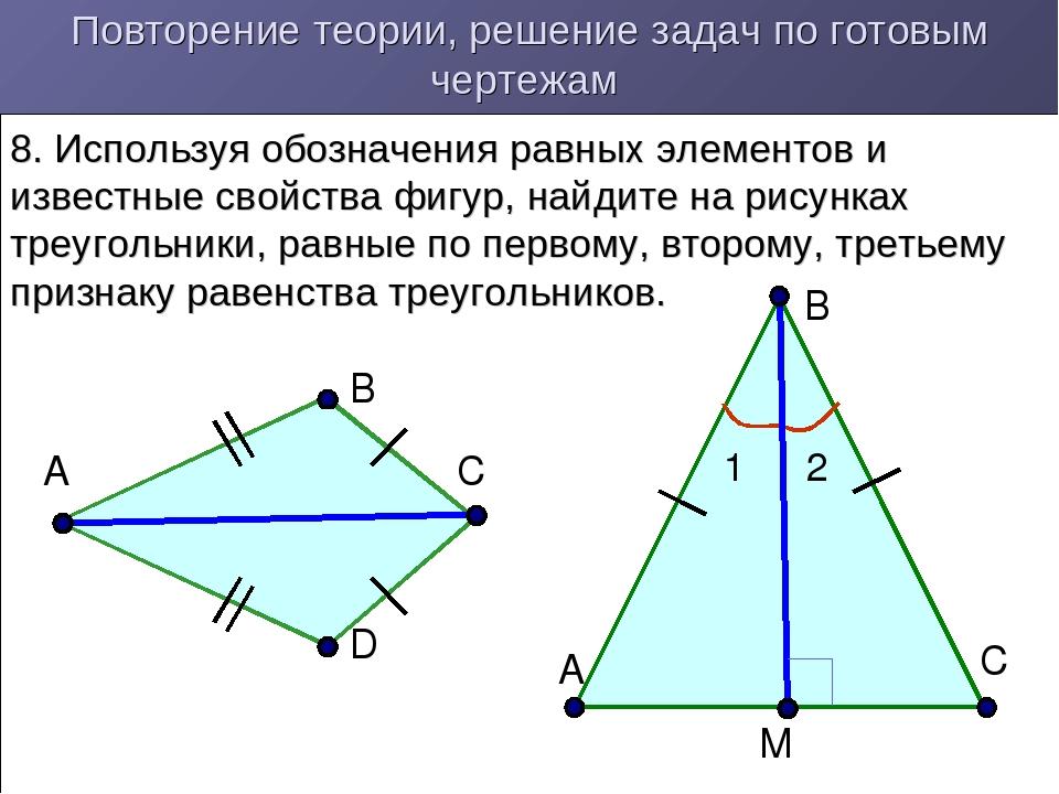 Повторение теории, решение задач по готовым чертежам 8. Используя обозначения...