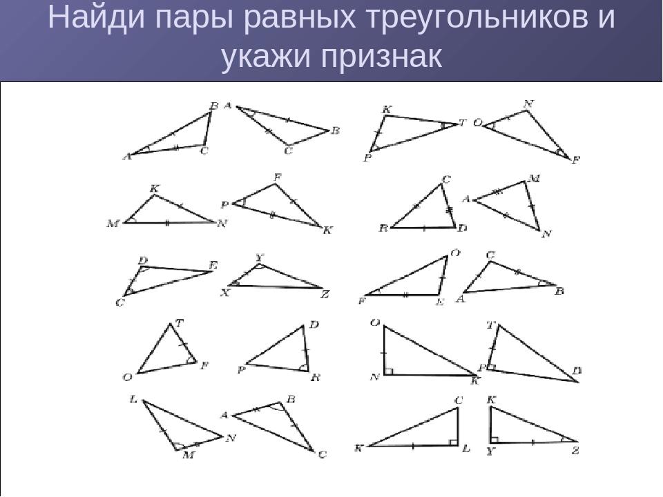 1 – 1 2 – 0 3 – 2 4 – 0 5 – 1 6 – 0 7 – 3 8 – 0 9 – 0 10 - 2 Найди пары равны...