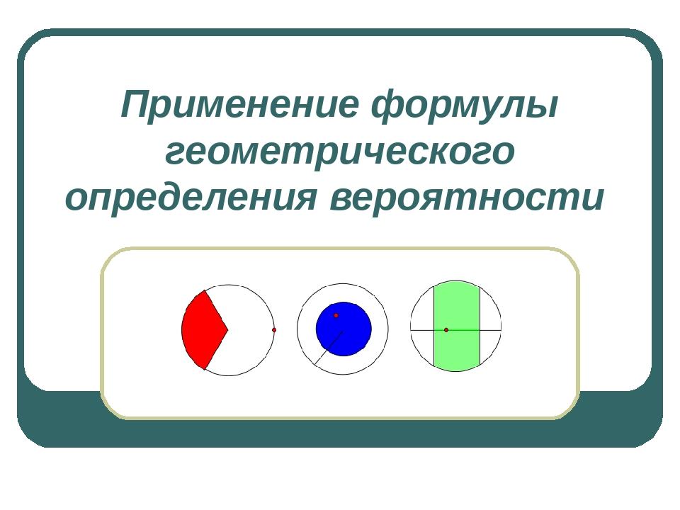 Применение формулы геометрического определения вероятности