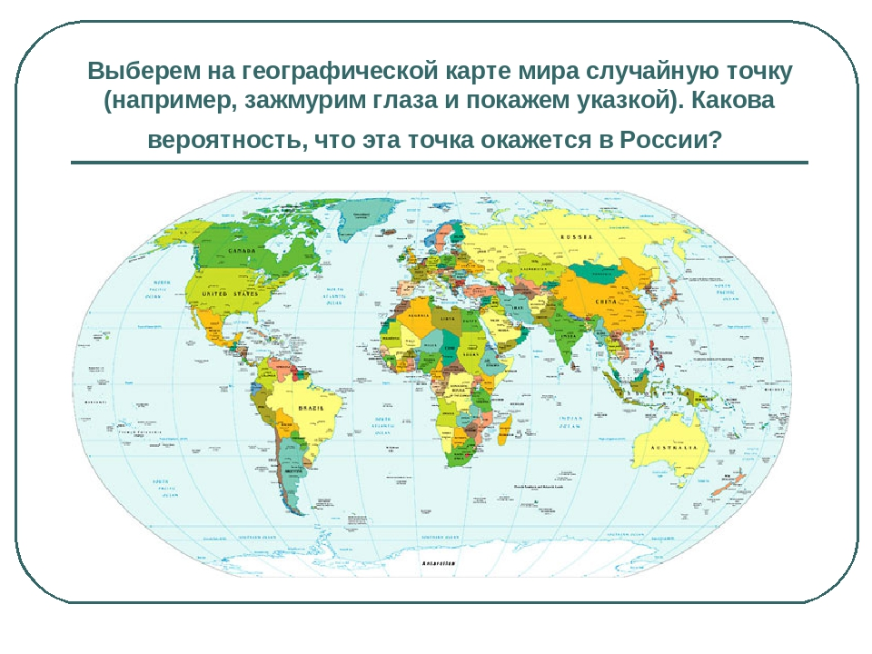 Выберем на географической карте мира случайную точку (например, зажмурим глаз...