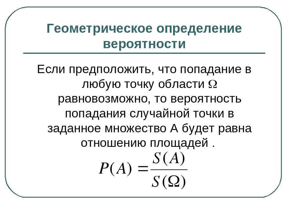 Геометрическое определение вероятности Если предположить, что попадание в люб...