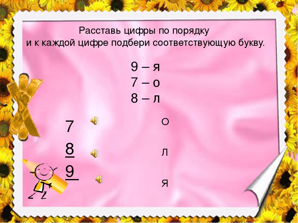 Расставь цифры по порядку и к каждой цифре подбери соответствующую букву. 9 –...