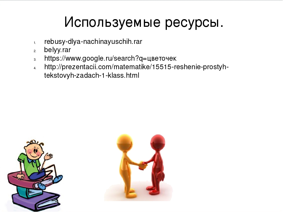 rebusy-dlya-nachinayuschih.rar belyy.rar https://www.google.ru/search?q=цвето...