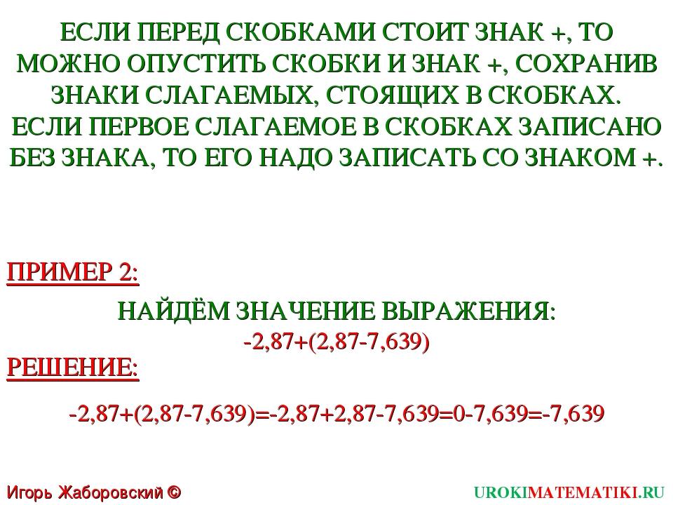 Игорь Жаборовский © 2011 UROKIMATEMATIKI.RU ЕСЛИ ПЕРЕД СКОБКАМИ СТОИТ ЗНАК +,...