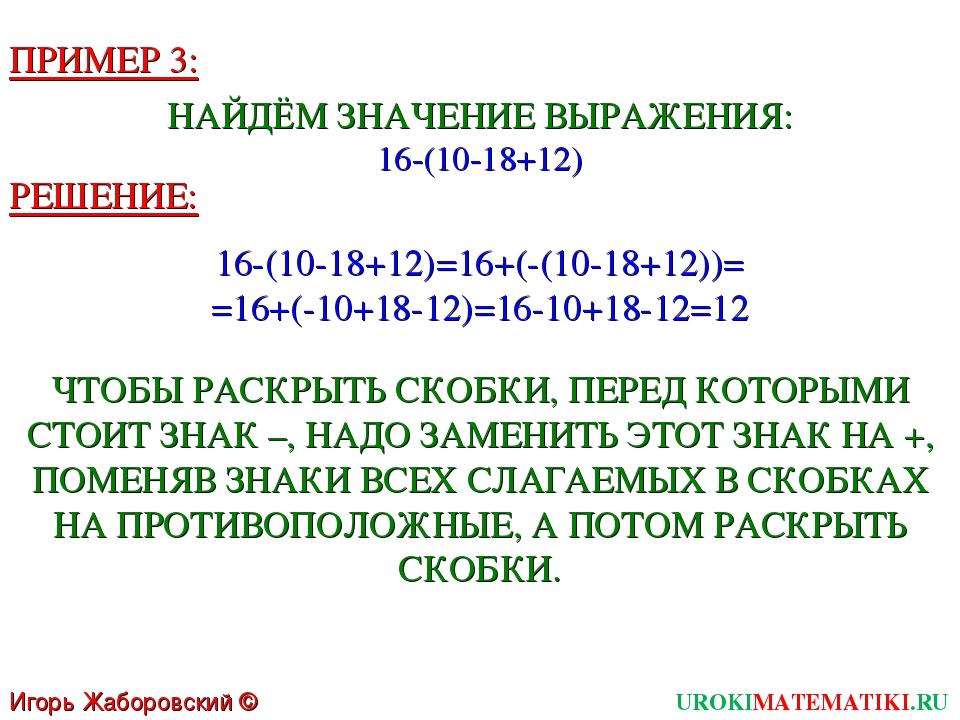 Игорь Жаборовский © 2011 UROKIMATEMATIKI.RU ПРИМЕР 3: НАЙДЁМ ЗНАЧЕНИЕ ВЫРАЖЕН...