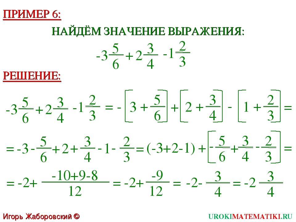 Игорь Жаборовский © 2011 UROKIMATEMATIKI.RU = - + 3 5 6 + ПРИМЕР 6: НАЙДЁМ ЗН...