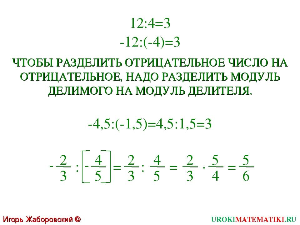 Игорь Жаборовский © 2011 UROKIMATEMATIKI.RU 12:4=3 -12:(-4)=3 ЧТОБЫ РАЗДЕЛИТЬ...