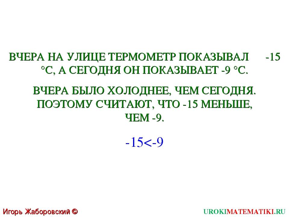 Игорь Жаборовский © 2011 UROKIMATEMATIKI.RU ВЧЕРА НА УЛИЦЕ ТЕРМОМЕТР ПОКАЗЫВА...