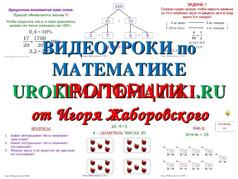 UROKIMATEMATIKI.RU ПРОПОРЦИИ ВИДЕОУРОКИ по МАТЕМАТИКЕ от Игоря Жаборовского