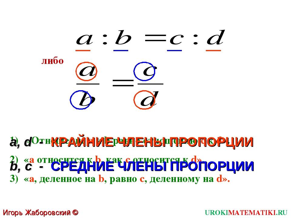 «Отношение а к b равно отношению с к d». 2) «а относится к b, как с относится...