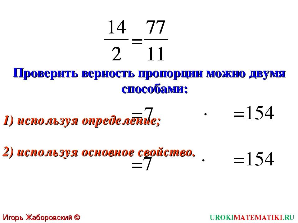 14 Проверить верность пропорции можно двумя способами: используя определение;...