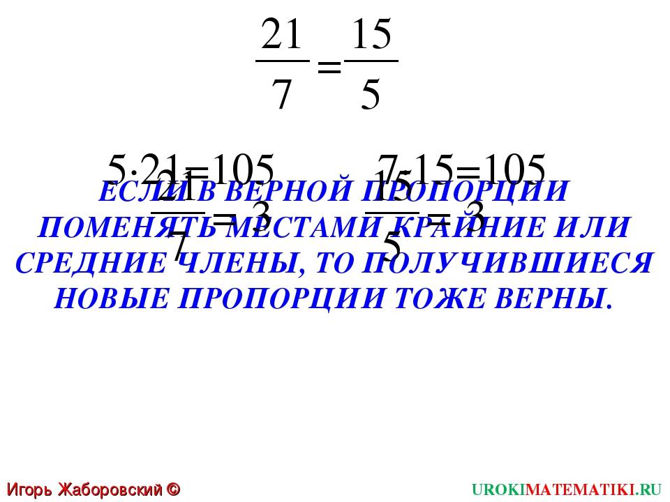 21 = 15 5 7 ЕСЛИ В ВЕРНОЙ ПРОПОРЦИИ ПОМЕНЯТЬ МЕСТАМИ КРАЙНИЕ ИЛИ СРЕДНИЕ ЧЛЕН...