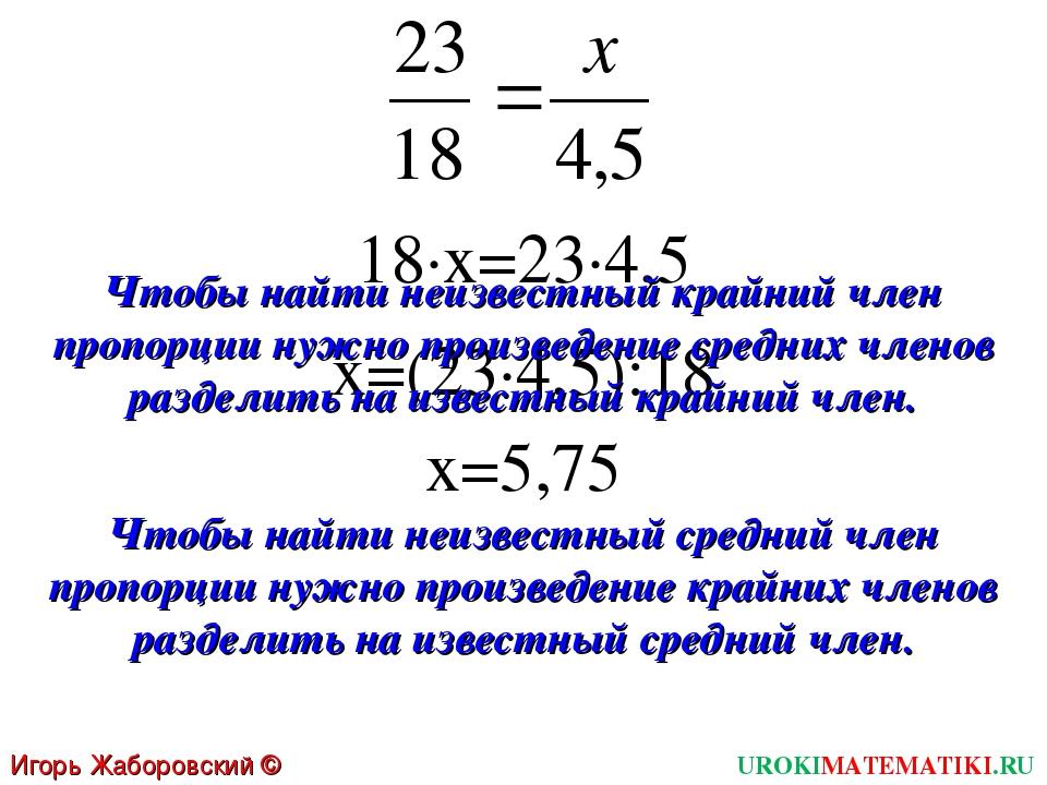 18∙x=23∙4,5 x=(23∙4,5):18 x=5,75 Чтобы найти неизвестный средний член пропорц...