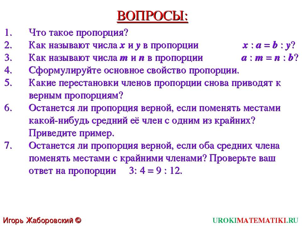 ВОПРОСЫ: Что такое пропорция? Как называют числа x и y в пропорции x : a = b...