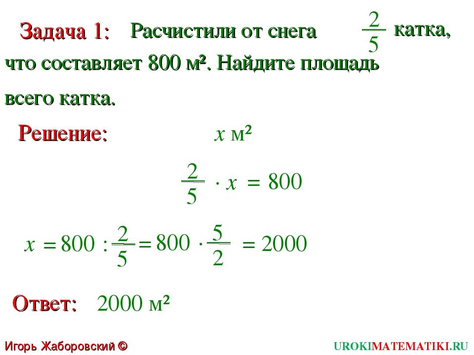 Игорь Жаборовский © 2011 Задача 1: Расчистили от снега 2 5 что составляет 800...