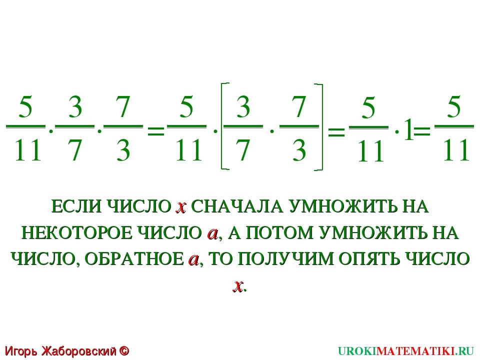 ∙ 5 11 ∙ 3 7 7 3 UROKIMATEMATIKI.RU Игорь Жаборовский © 2011 = ∙ 5 11 ∙ 3 7 7...