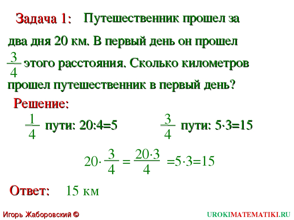 UROKIMATEMATIKI.RU Игорь Жаборовский © 2011 Задача 1: Путешественник прошел з...