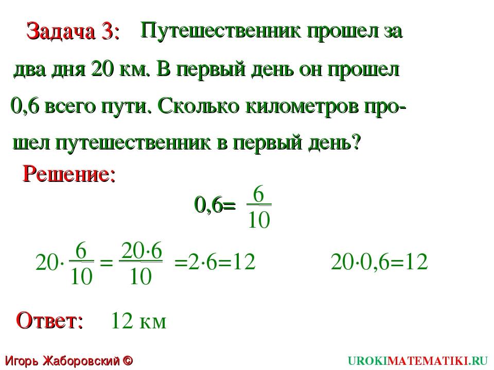 UROKIMATEMATIKI.RU Игорь Жаборовский © 2011 Задача 3: Путешественник прошел з...