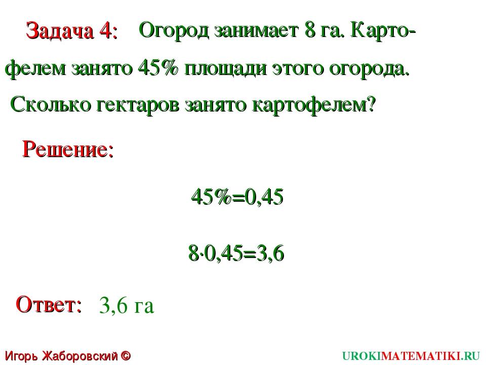 UROKIMATEMATIKI.RU Игорь Жаборовский © 2011 Задача 4: Огород занимает 8 га. К...