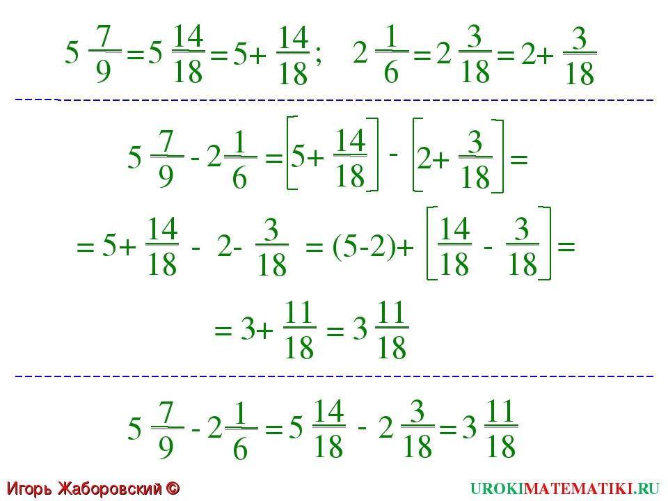 UROKIMATEMATIKI.RU Игорь Жаборовский © 2011 7 9 = 5 5+ 14 18 ; 14 18 = 5 1 6...