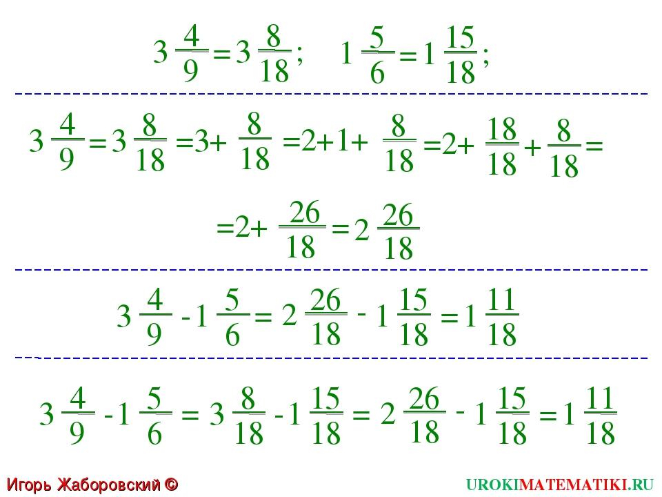 UROKIMATEMATIKI.RU Игорь Жаборовский © 2011 4 9 = 3 ; 8 18 3 5 6 = 1 ; 15 18...
