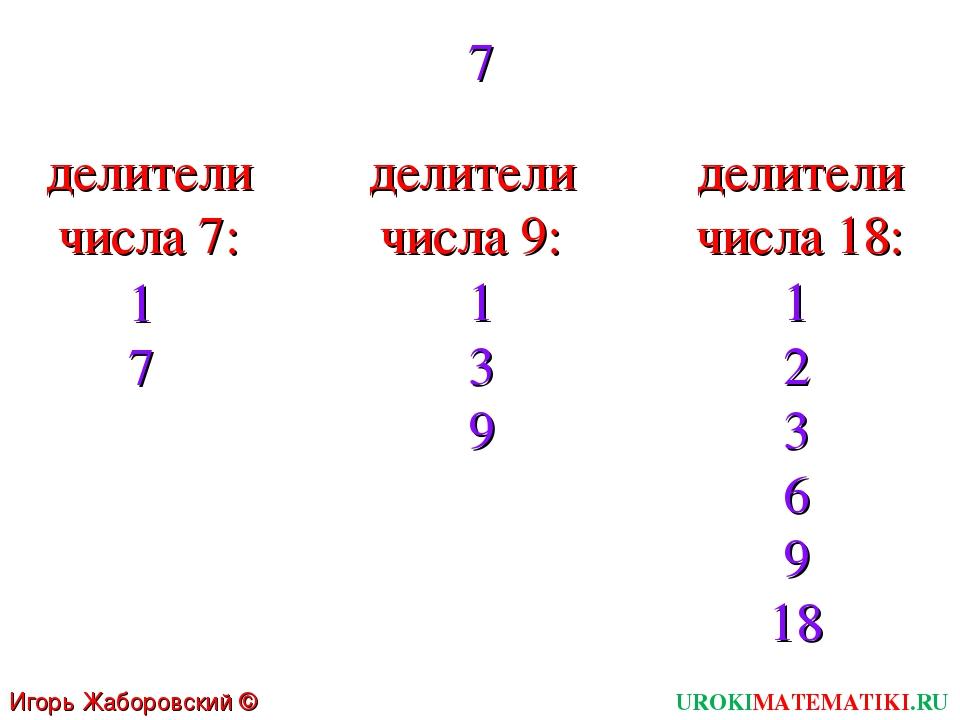 7 делители числа 7: делители числа 9: делители числа 18: 1 7 1 3 9 1 2 3 6 9...