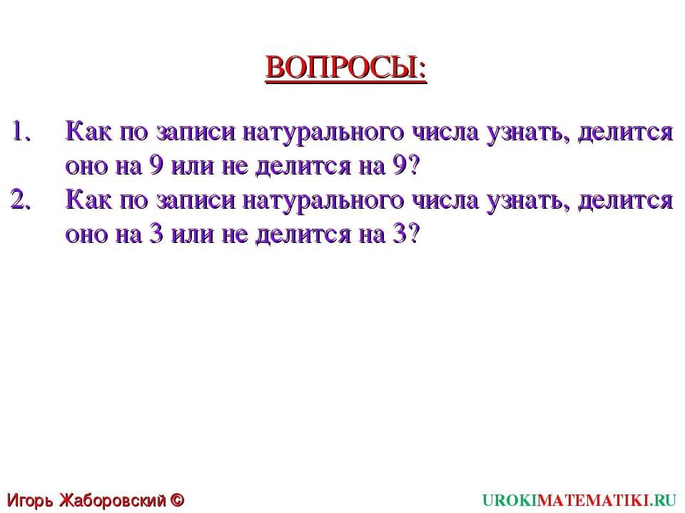 ВОПРОСЫ: Как по записи натурального числа узнать, делится оно на 9 или не дел...