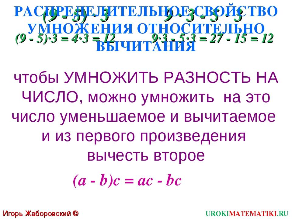 (9 - 5) · 3 9 · 3 - 5 · 3 (9 - 5)·3 = 4·3 = 12 9·3 - 5·3 = 27 - 15 = 12 UROKI...