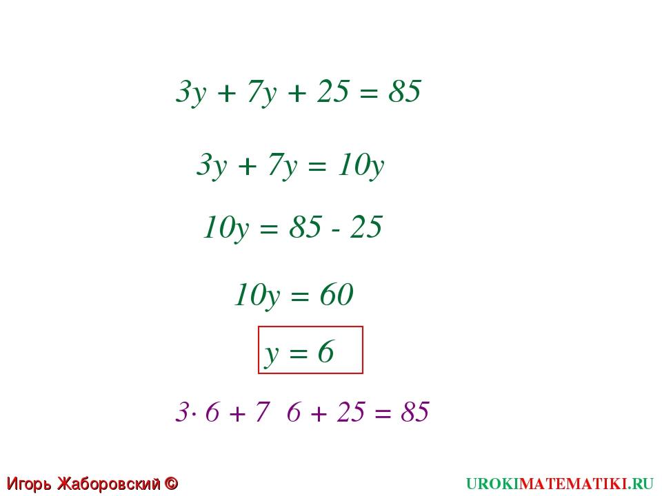 3у + 7у + 25 = 85 3у + 7у = 10у 10у = 85 - 25 10у = 60 y = 6 3· 6 + 7 ·6 + 25...