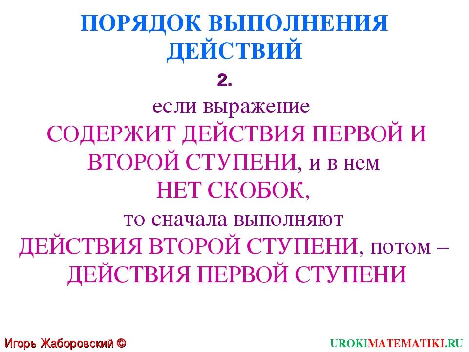 ПОРЯДОК ВЫПОЛНЕНИЯ ДЕЙСТВИЙ если выражение СОДЕРЖИТ ДЕЙСТВИЯ ПЕРВОЙ И ВТОРОЙ...