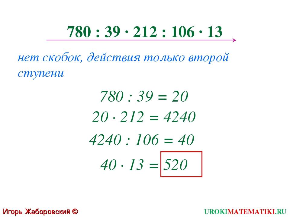 780 : 39 · 212 : 106 · 13 нет скобок, действия только второй ступени 780 : 39...