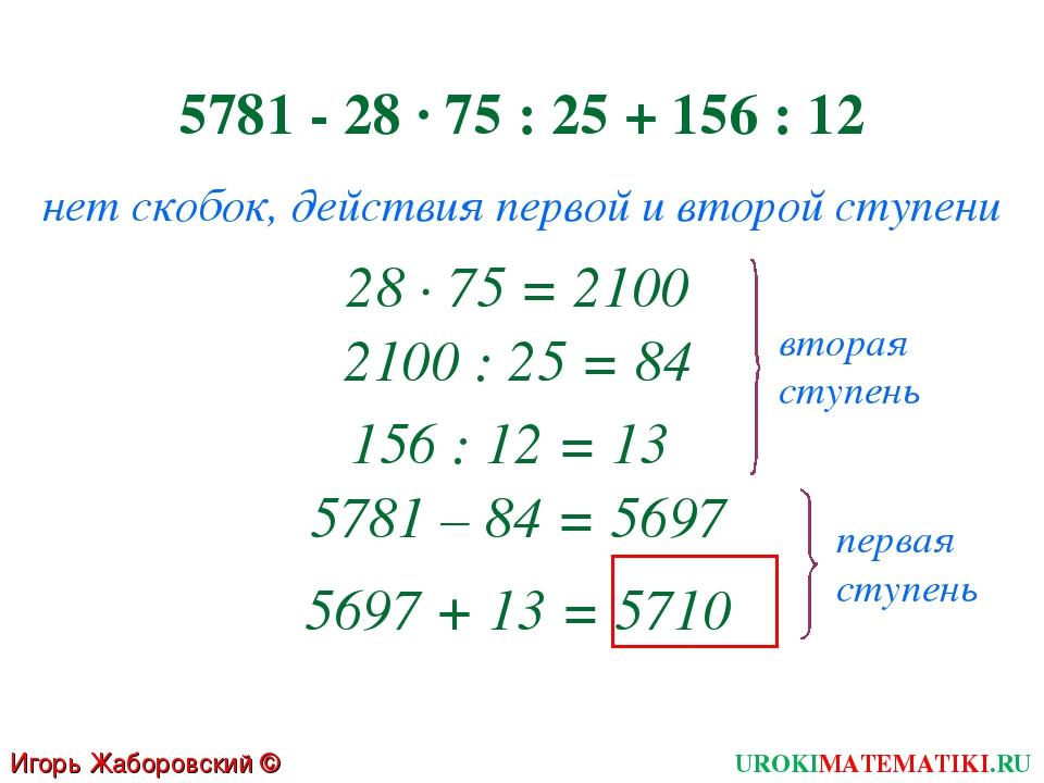 5781 - 28 · 75 : 25 + 156 : 12 нет скобок, действия первой и второй ступени 2...