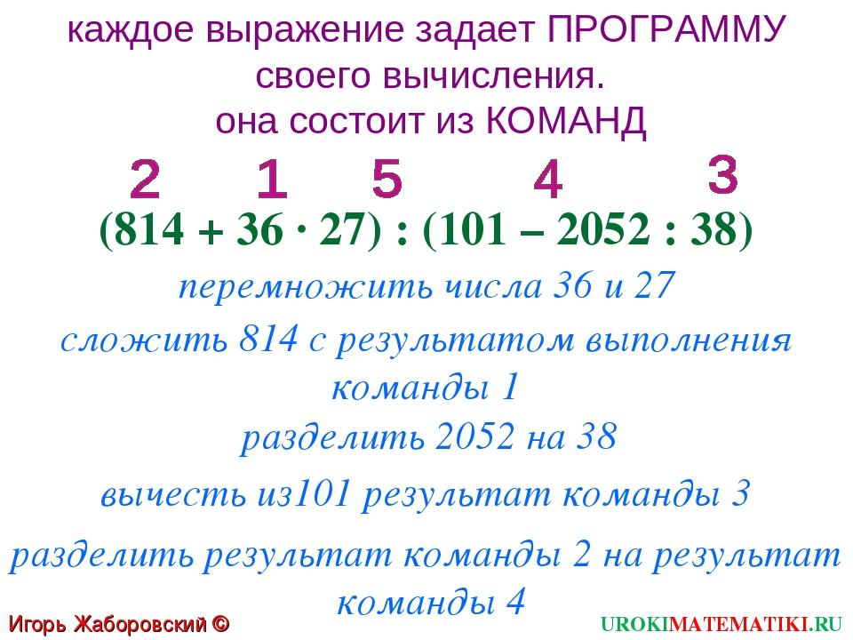 каждое выражение задает ПРОГРАММУ своего вычисления. она состоит из КОМАНД (8...