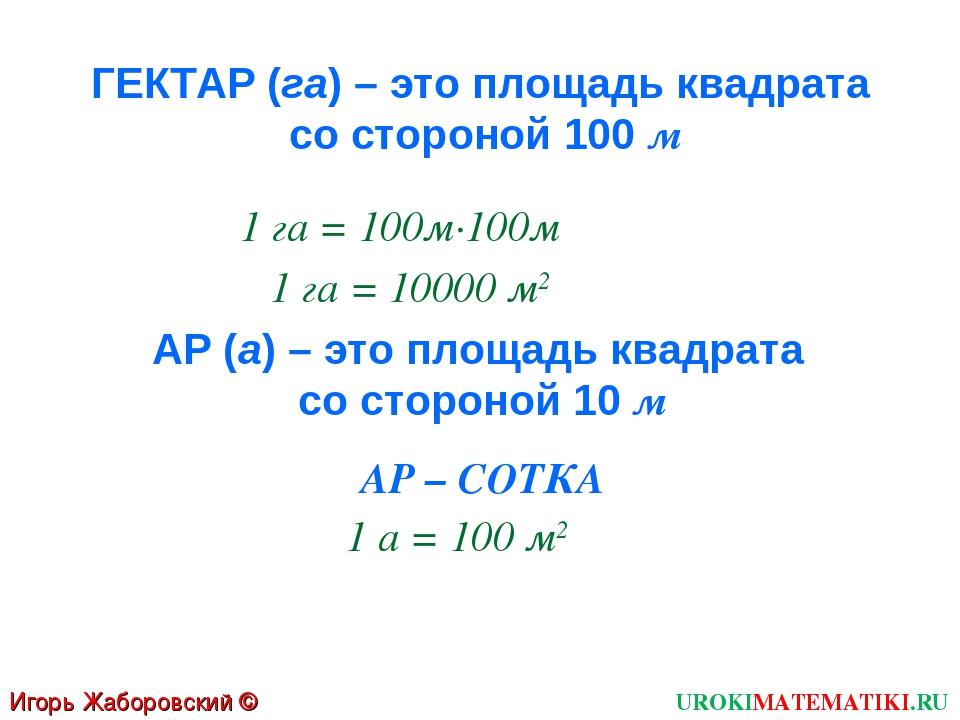 ГЕКТАР (га) – это площадь квадрата со стороной 100 м Игорь Жаборовский © 2011...