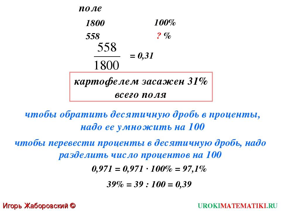 Игорь Жаборовский © 2011 UROKIMATEMATIKI.RU поле картофелем засажен 31% всего...