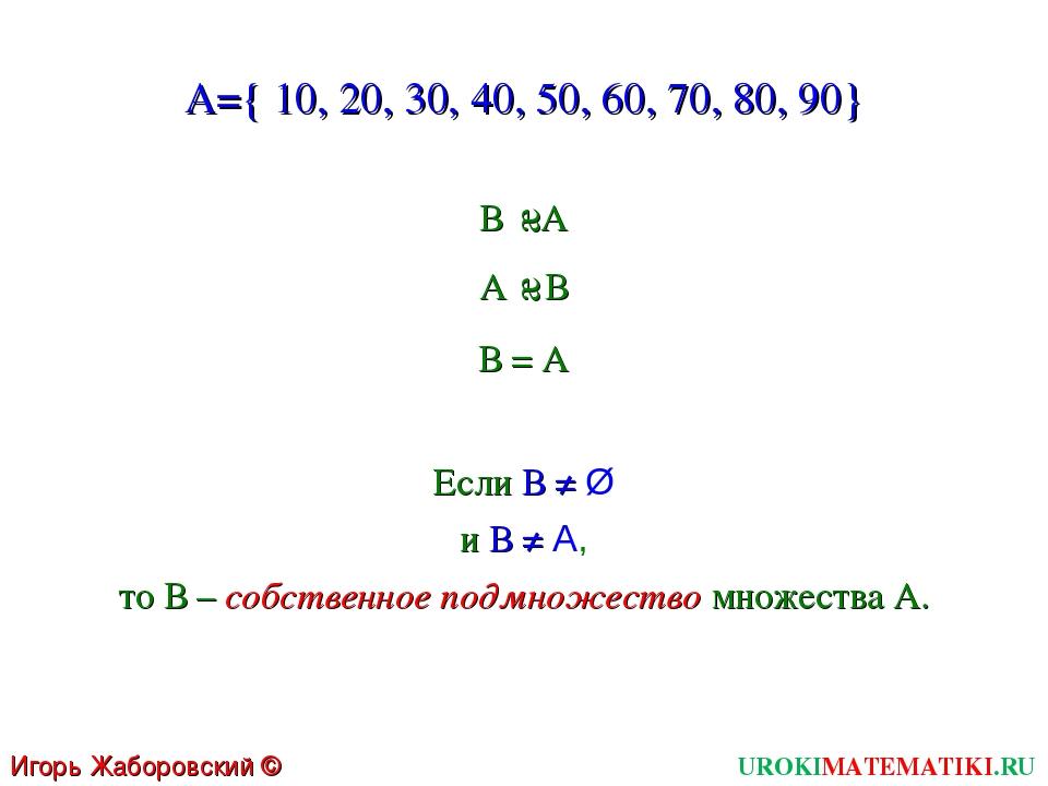 UROKIMATEMATIKI.RU Игорь Жаборовский © 2011 A={ 10, 20, 30, 40, 50, 60, 70, 8...