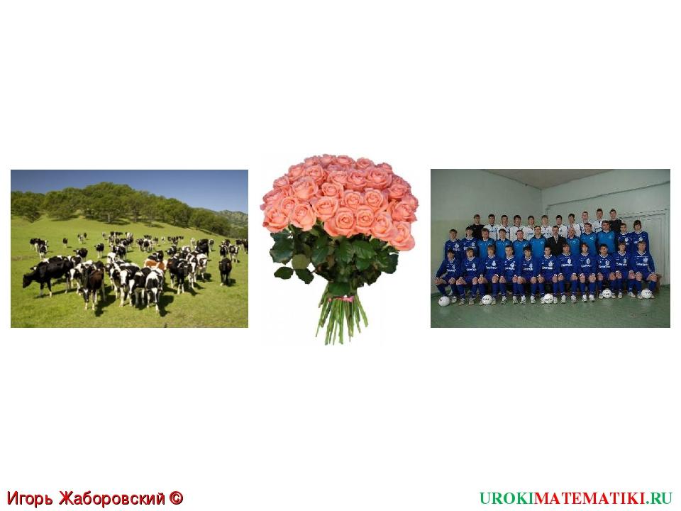 UROKIMATEMATIKI.RU Игорь Жаборовский © 2011