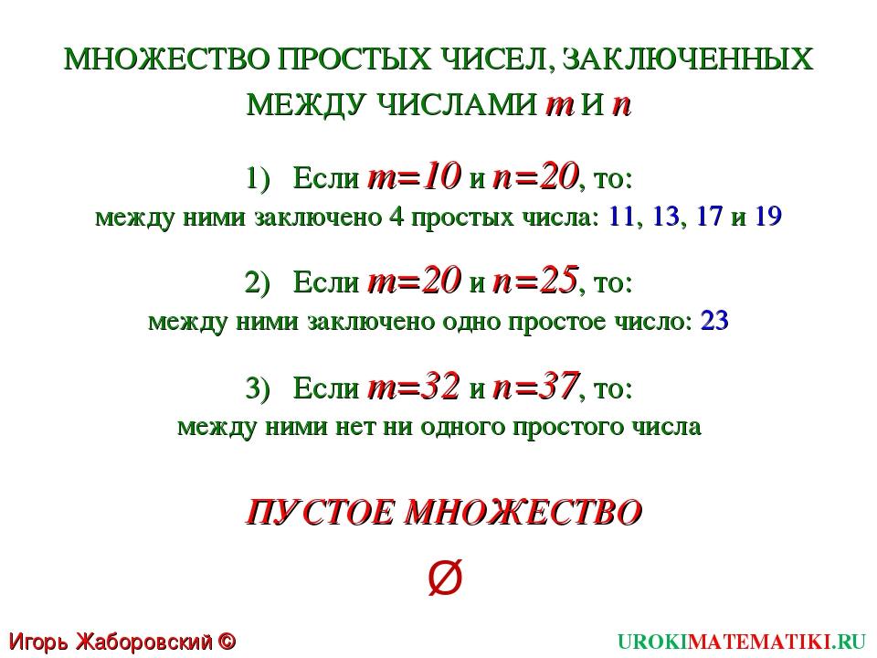 UROKIMATEMATIKI.RU Игорь Жаборовский © 2011 МНОЖЕСТВО ПРОСТЫХ ЧИСЕЛ, ЗАКЛЮЧЕН...