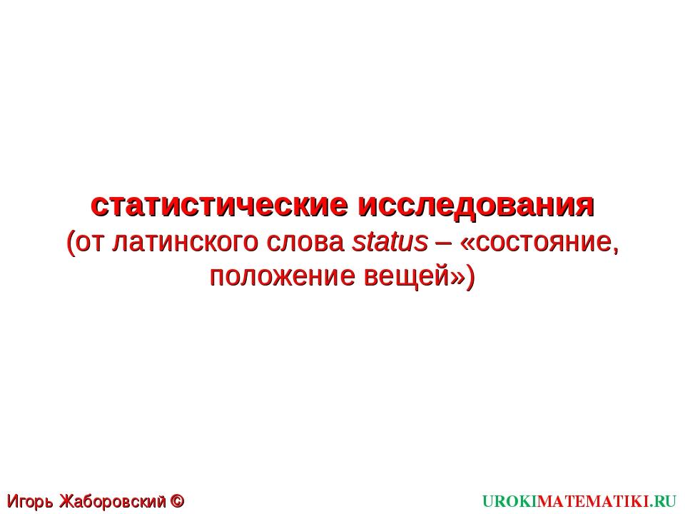 статистические исследования (от латинского слова status – «состояние, положен...